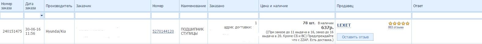 lexet_zakaz