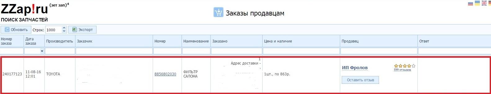 frolov_zakaz_1