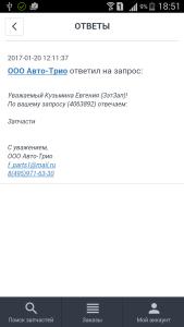 Screenshot_2017-01-18-18-51-31