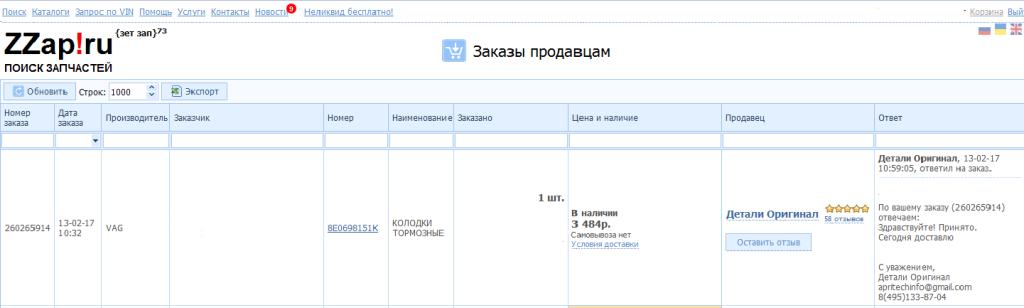 KZ_Detali_original_zakaz111-22