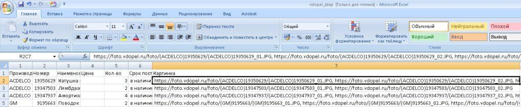 Пример как может выглядеть ссылка в прайс-листе